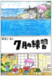 201906kazami2.jpg
