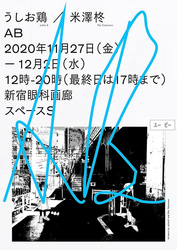 202011ab.jpg