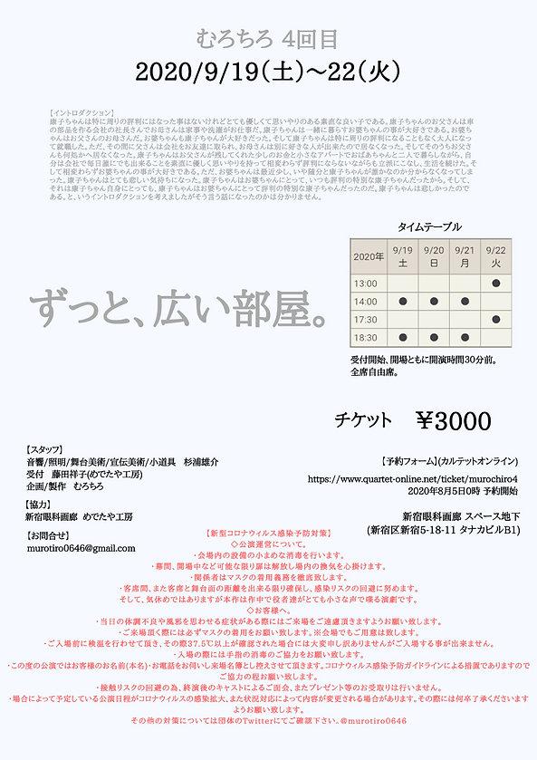 202009murochiro02.jpg