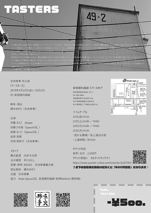 201903keiosanji02.jpg