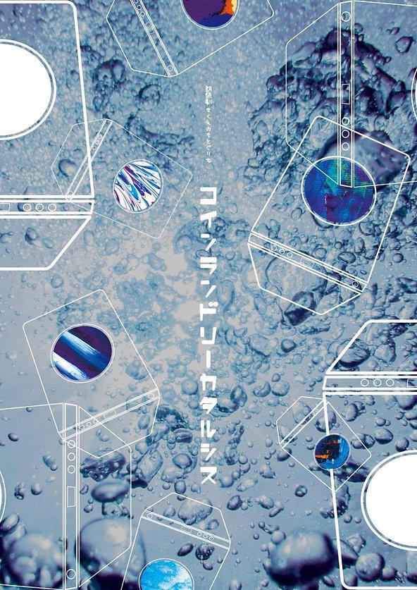 202003kikuenomotogurimu.jpg