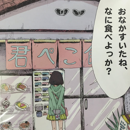 "Kimihamayoeruyonayona◯otome / ZINE""I was hungry,what would you like to eat?"""