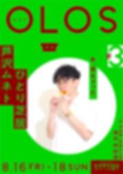 201908ashizawa.jpg