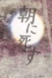 202001nakabayashihotokefuchi01.jpg