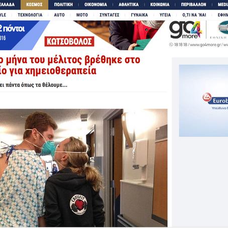 Article in Greek news