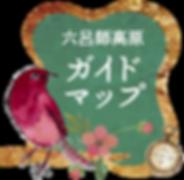 top_guidemap.png