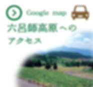 top_google_map.png