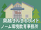 9/20 ウクレレコンサート&体験会&森散策