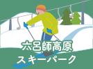 今年度は夏季人口スキー休業いたします。