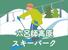 令和2年度スキーパーク営業終了!
