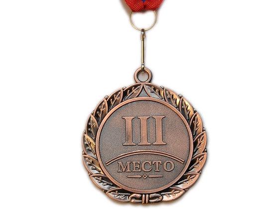 Медаль 3 бронза 27868
