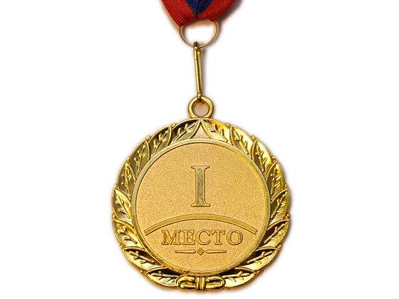Медаль 1 золото 27866