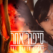 OPENING CREDITS AND MAIN TITLE SEQUANCE FOR A FILM BY AVI NESHER