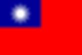 Тайвань.png