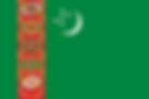 Туркменистан.png