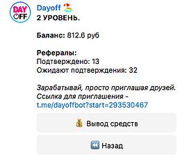 Заработок на телеграмм боте 2.png