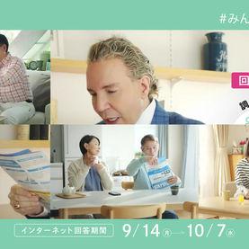 国勢調査 CM音楽 作曲・アレンジ