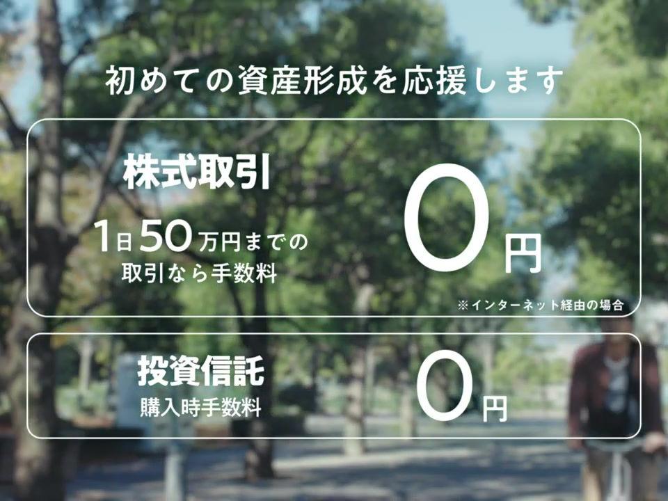 松井証券 CM音楽 アレンジ