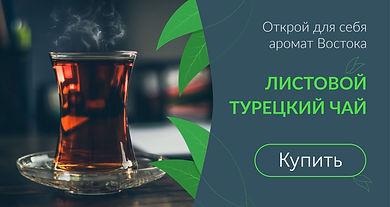 TurkishTea_Монтажная_область_1-2.jpg