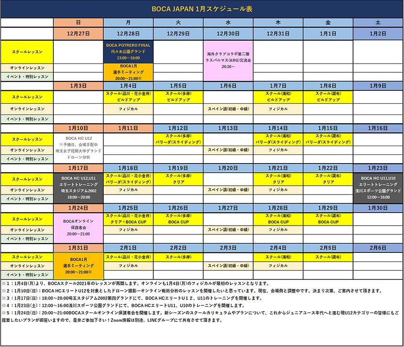 2021年1月BOCAスクールスケジュール.png