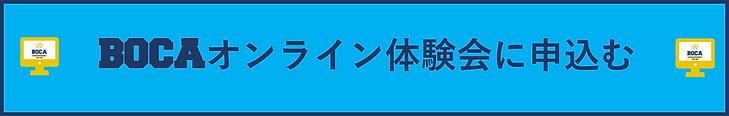 BOCAオンライン体験会申込バナー.png