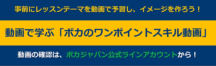 スキル動画バナー(地方イベント用).png