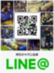 ボカジャパン公式LINE_はじめました画像.png