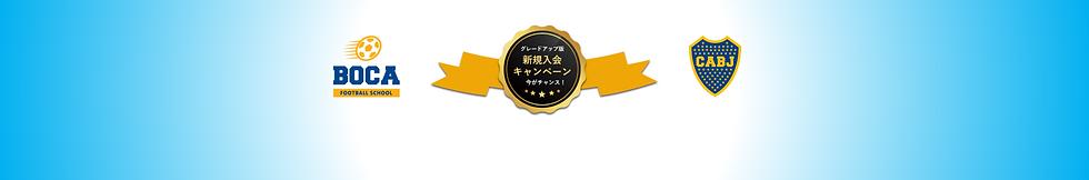 新規入会キャンペーン素材2背景バナー水色.png