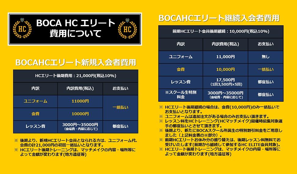 HC費用2020HP素材.png