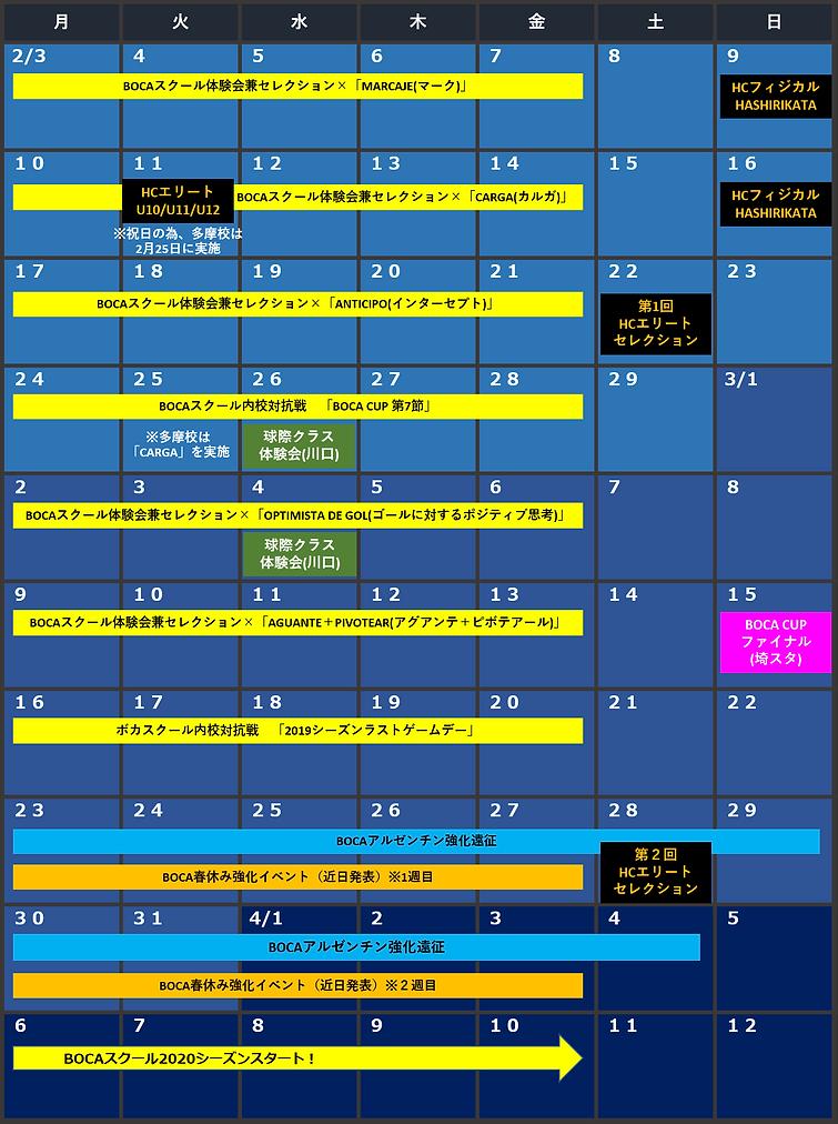 BOCAスクールカレンダー2020.png