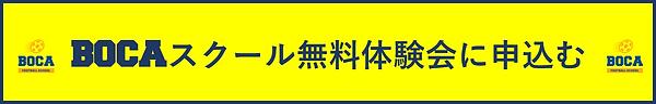 体験会申込バナー.png