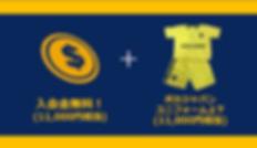 新規入会キャンペーン2020画像.png