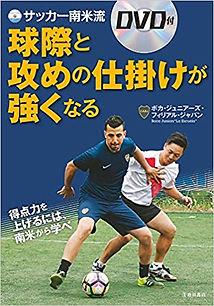 球際本DVD付.jpg
