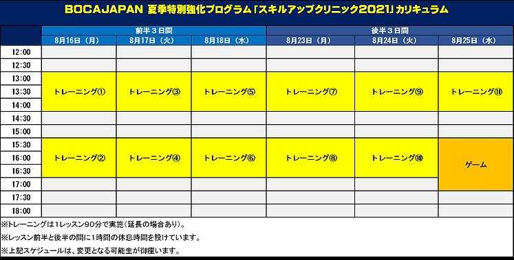 スキルアップ2021タイムスケジュール表new.png