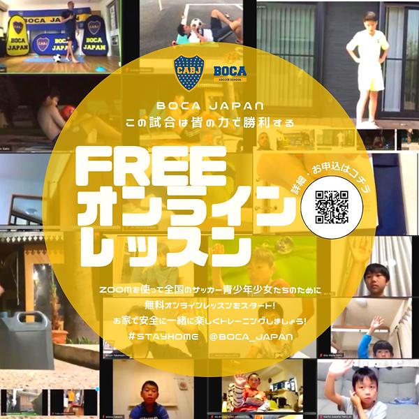 BOCA無料オンラインレッスンお友達招待用フライヤー.png