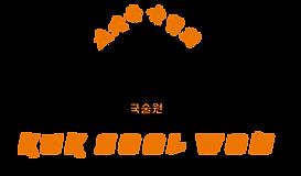 Kuk-Sool-Won Logo 2.png