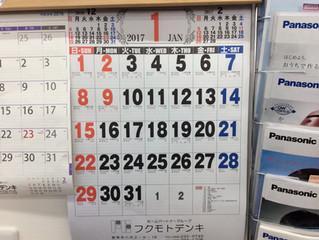 カレンダー配布中です