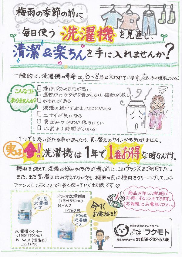 洗濯機お手紙.jpg