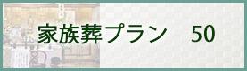 広島市の家族葬50プランクリックバナー