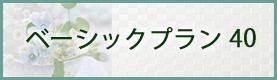 広島市の家族葬40プランクリックバナー