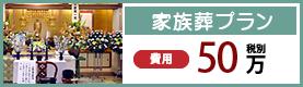 広島市の家族葬50プランバナー