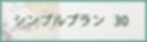 広島市の家族葬30プランクリックバナー