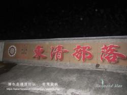 蘭嶼,臺灣 ORCHID ISLAND, TAIWAN-28
