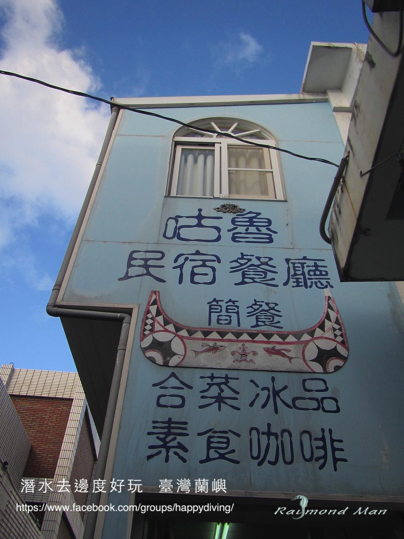 蘭嶼,臺灣 ORCHID ISLAND, TAIWAN-32