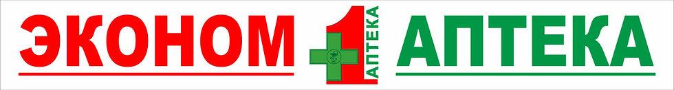 лого эконом аптека.jpg