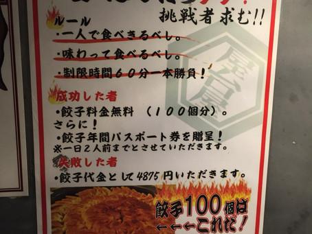 餃子100個 チャレンジ