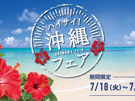 ハイサイ 沖縄 フェア