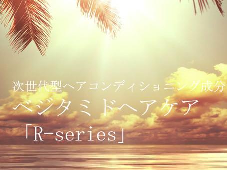 ベジタミドヘアケア「R-series」