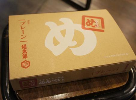 福岡・博多の人気お土産『めんべい』