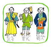 江戸2-Ⅰ.jpg